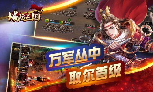 城防三国电脑版游戏截图-3