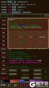 江湖缘起游戏截图-2