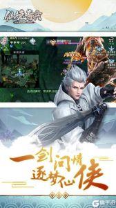 仙境奇兵游戏截图-2