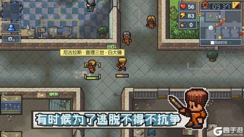 逃脫者:困境突圍游戲截圖-2