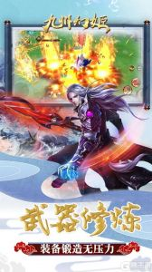 九州幻姬游戏截图-2