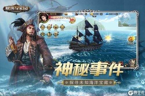 航海与家园游戏截图-0