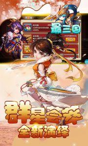 最三国电脑版游戏截图-4