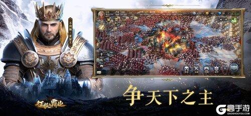 征服与霸业老版本游戏截图-2
