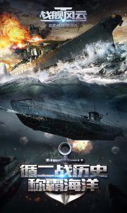 战舰风云游戏截图-0