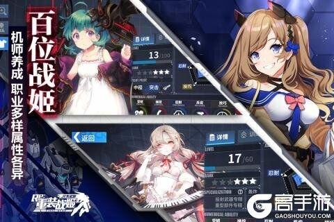 重装战姬九游版游戏截图-1
