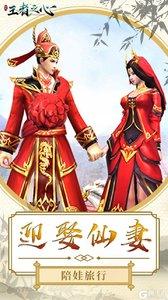 王者之心游戏截图-4