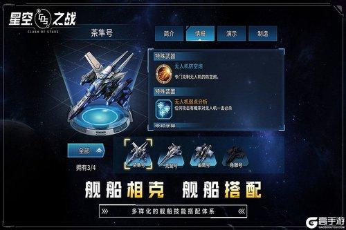星空之战电脑版游戏截图-4