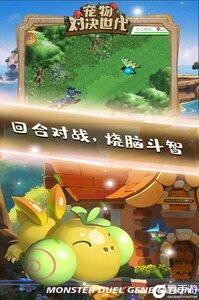 宠物对决世代v1.0.2游戏截图-2