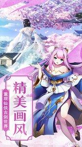 仙剑诛魔(仙风道骨)游戏截图-2
