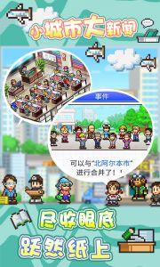 灵犀出版社物语电脑版游戏截图-4