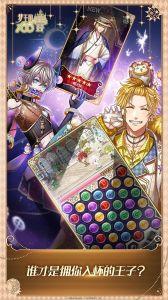 梦王子游戏截图-4