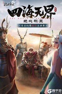 绝世仙王游戏截图-3