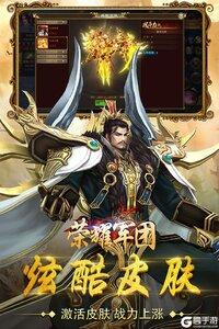 荣耀军团九游版游戏截图-0