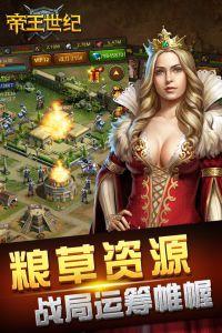 帝王世纪游戏截图-1