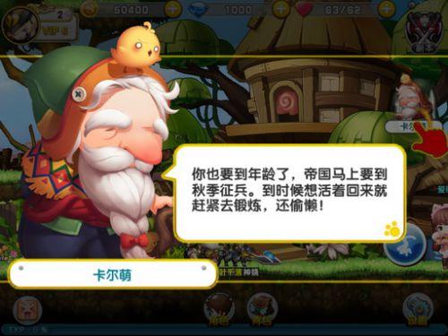 冒险王2官方版游戏截图-3