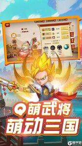三国Q传电脑版游戏截图-3