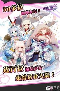 诺亚幻想九游版游戏截图-0