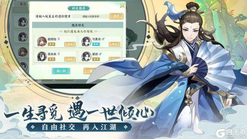 轩辕剑剑之源游戏截图-0