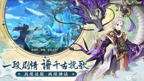 轩辕剑剑之源游戏截图-1