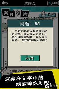 通灵侦探游戏截图-0