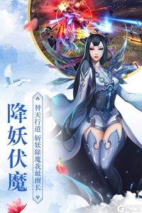 全民仙游记内购版游戏截图-3