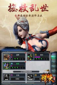 烽火三国电脑版游戏截图-2