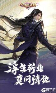 江湖奇侠传v1.0.0游戏截图-0