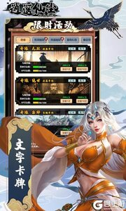 逍遥仙尘3733版游戏截图-1
