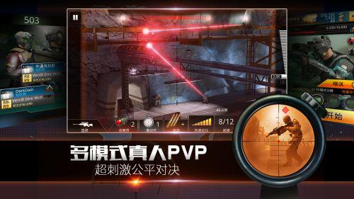 致命狙击游戏截图-6