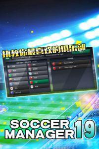 梦幻足球世界游戏截图-0