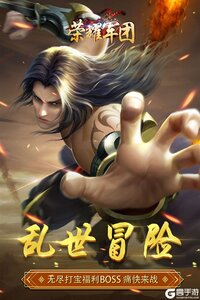 荣耀军团九游版游戏截图-4