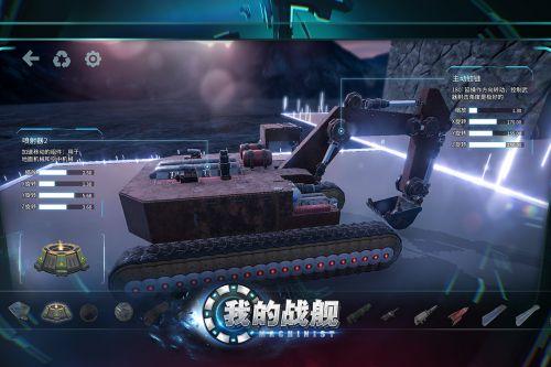 我的战舰游戏截图-3