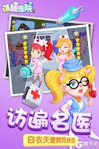 萌趣医院v5.4.1游戏截图-3