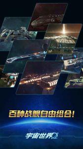 宇宙世界最新版游戲截圖-3