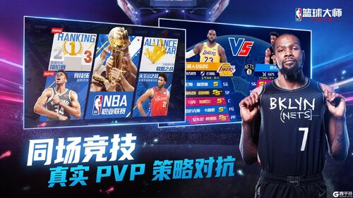 NBA篮球大师最新版游戏截图-4