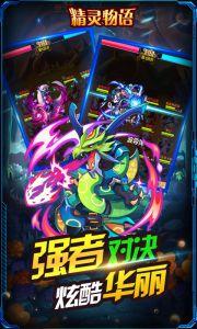 精灵物语最新版游戏截图-4