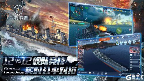 戰艦聯盟游戲截圖-1