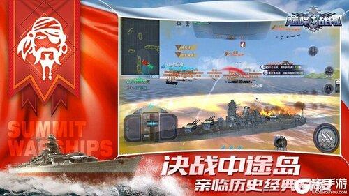 巅峰战舰游戏截图-2