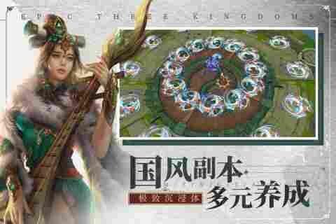 梦三国手游九游版游戏截图-2
