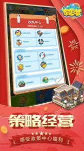家国梦电脑版游戏截图-1