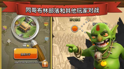 部落冲突游戏截图-2