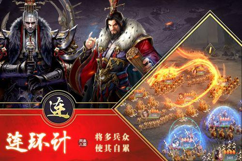 三国英雄HD游戏截图-3