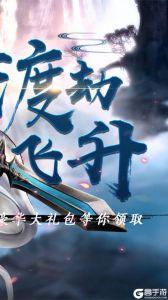 幻剑修仙游戏截图-1
