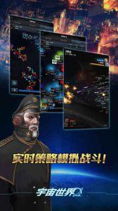 宇宙世界最新版游戲截圖-2