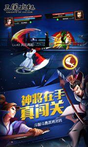 三国战纪九游版游戏截图-0