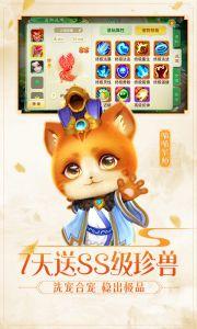 西游女儿国官方版游戏截图-3