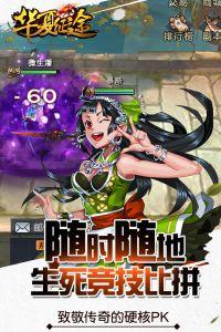 華夏征途安卓版游戲截圖-2