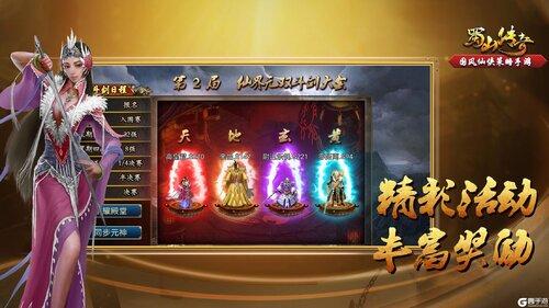 蜀山传奇v1.13.66游戏截图-4