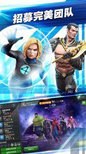 漫威:超级争霸战游戏截图-0
